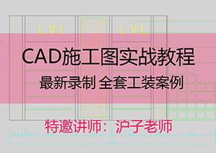 CAD施工图全套工装教程