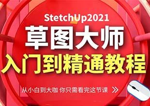 sketchup2021草图大师建模入门到精通