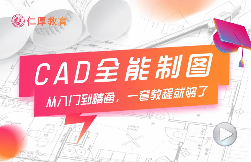 AutoCAD全能制图速成班(全套)