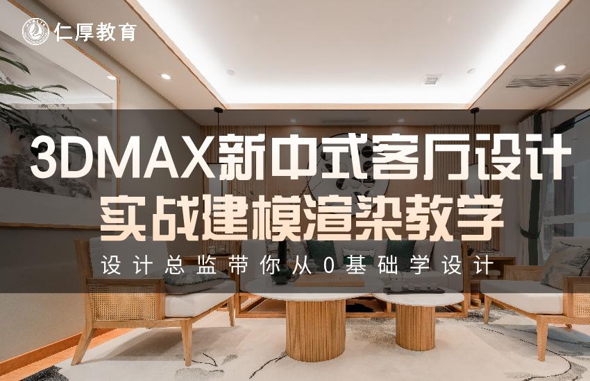 3DMAX新中式客厅设计实战建模渲染教学