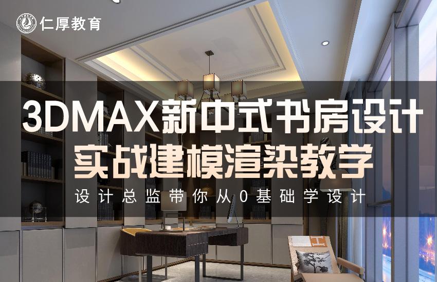 3dmax新中式书房实战建模渲染教学