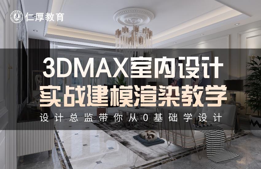 3DMAX室内家装设计实战建模渲染教学