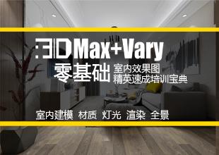 3DMAX+VARY零基础室内效果图精英速成培训