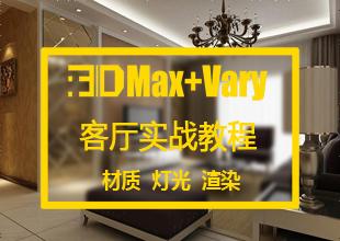 3DMAX+VARY《客厅》实战教程材质灯光渲染