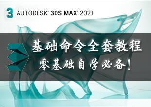 3DMAX常用基础命令全套教程