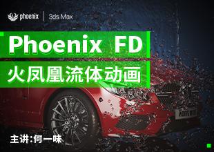 Phoenix FD 火凤凰流体特效动画教程