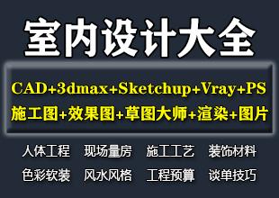 室内CAD+3dmax+Sketchup+PS课
