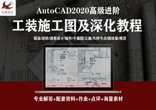 AutoCAD2020工装施工图及深化教程
