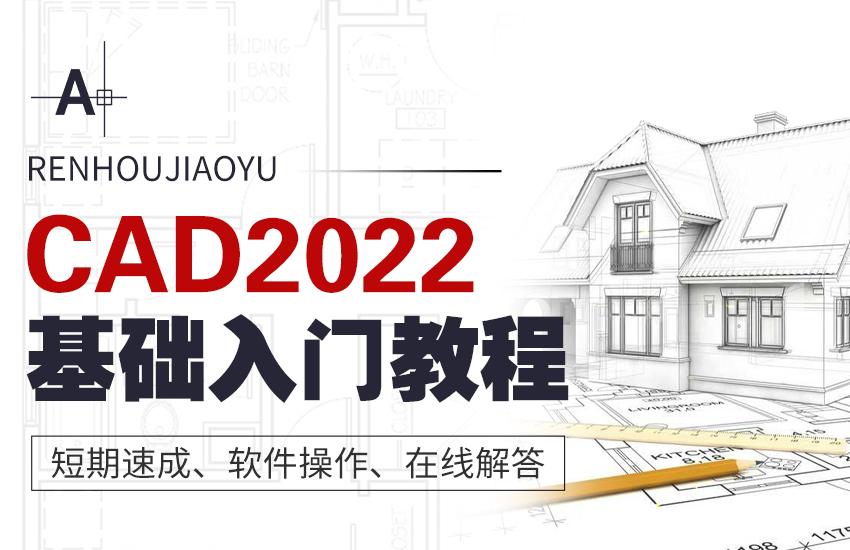 CAD2022全套教程