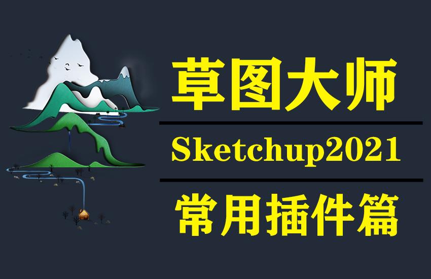 草图大师sketchup2021常用插件运用课程