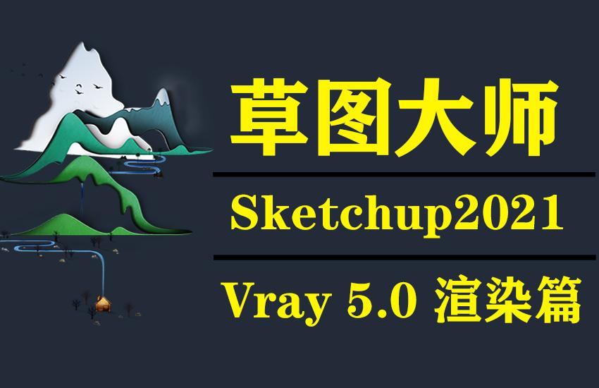 草图大师sketchup2021vray渲染表现