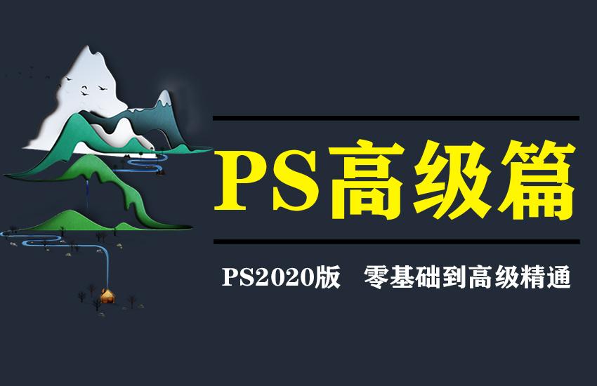 PS2020平面设计高级知识课程