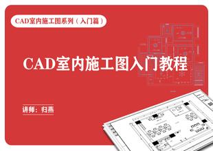 CAD2019室内施工图入门教程