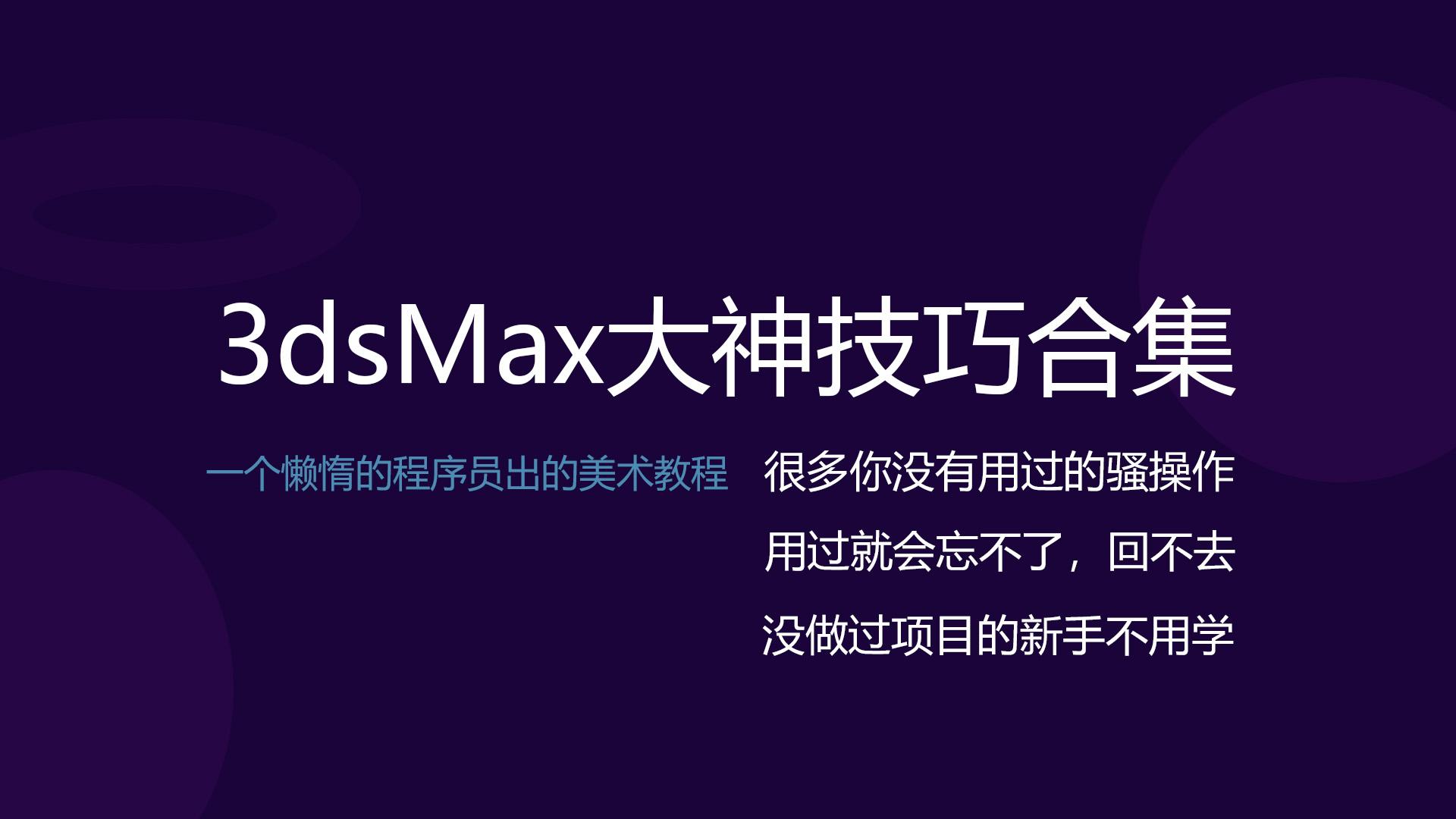 罗老师3DsMax大神技巧合集