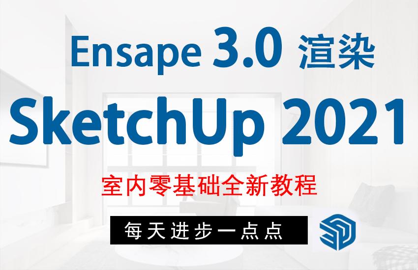 SketchUp2021+EN3.0全流程教学