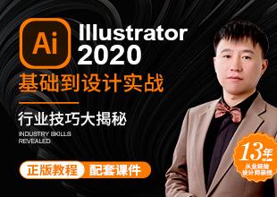 Illustrator 2020零基础到设计实战