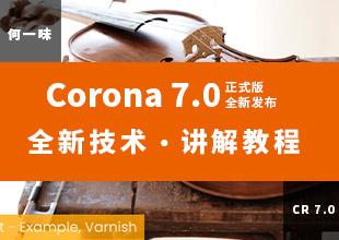 Corona 7.0 正式版-技术讲解更新教程
