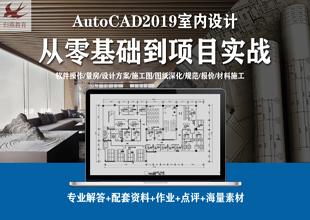 AutoCAD室内设计从零基础到项目实战