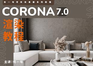 Corona 7.0 全新渲染教程
