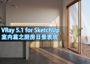 VRay 5 forSketchUp厨房日景表现