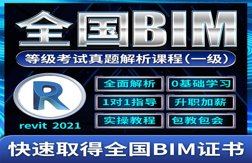 全国BIM等级考试真题解析培训课程(一级)