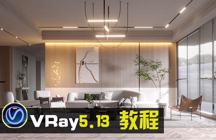 VRay5.13高级写实渲染教程