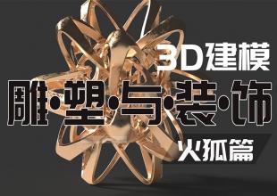 3dsmax建模—雕塑与装饰建模技巧