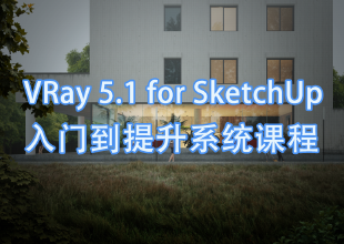 VRay 5.1&SketchUp入门到提升教程
