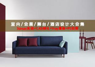 3D室内/会展/酒店/舞台设计施工图效果图后合集制作